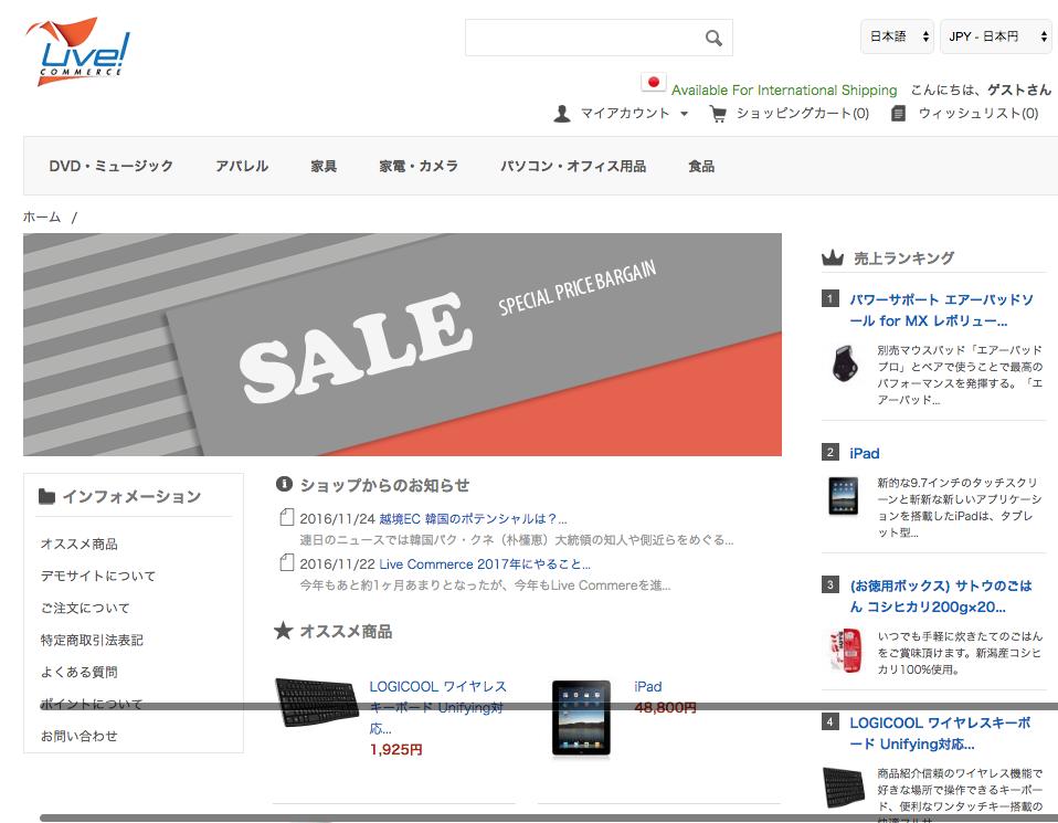 Live Commerceテーマ57