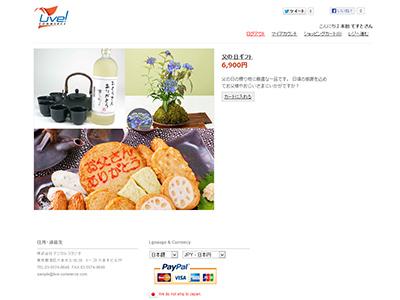 Live Commerce テーマ25(商品1点もの限定)