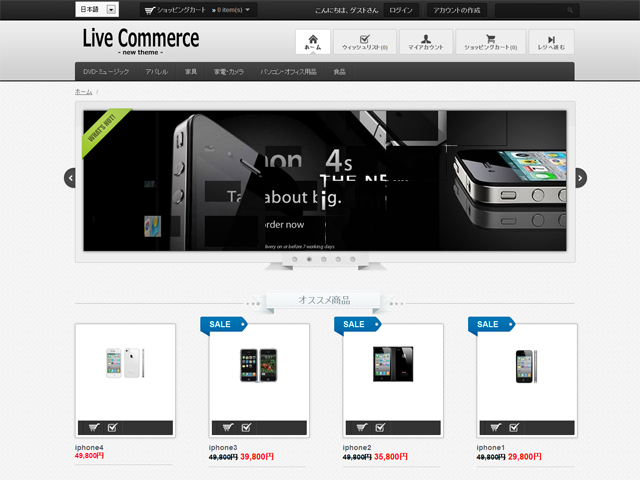 Live Commerce テーマ4