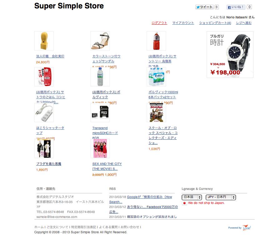 Live Commerce テーマ24(商品点数20点未満向け)