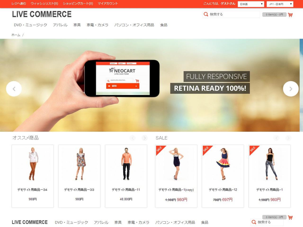 Live Commerce テーマ28