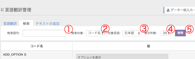 言語翻訳管理-3