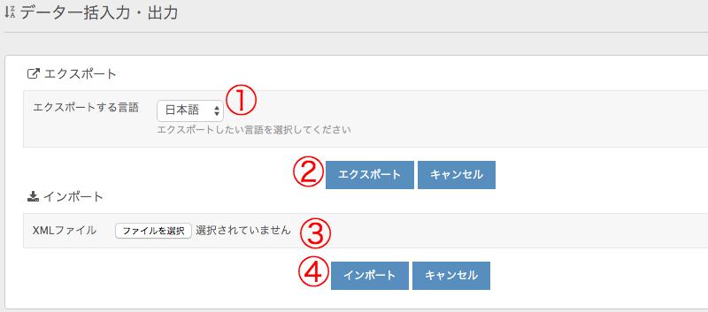 言語翻訳管理-11