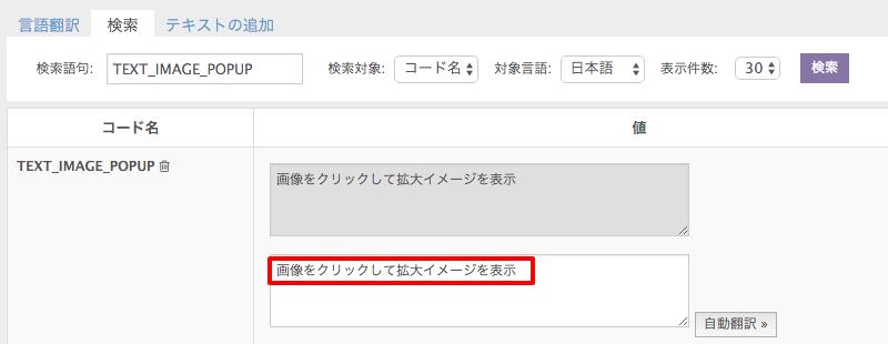 言語翻訳管理-8