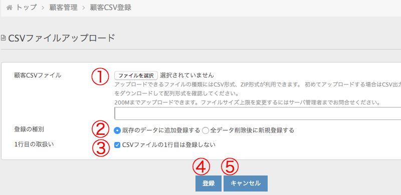 顧客CSV登録-1