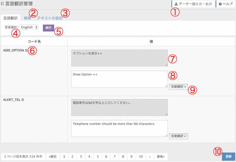 言語翻訳管理-2