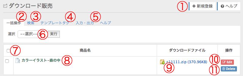 ダウンロード-1