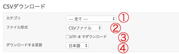 商品CSV-1